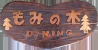 もみの木DINING
