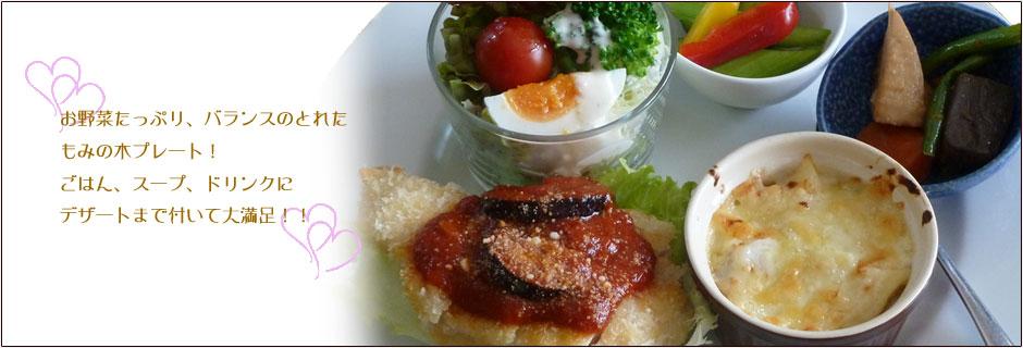ランチにお弁当、オードブル。 お野菜たっぷり!バランスのとれた、もみの木DININGの料理!